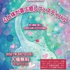 2021/3/7は浅草のイベントに出ます~東京第48回心と体が喜ぶ癒しフェスティバルに出展いたします~