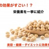 【美容】豆乳から得られる効果とは?美容のみならず健康効果にも注目!