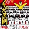 西田文郎の特別講演「錯覚」を聴き、気をひく極意を知る