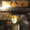 食い道楽ぜよニッポン❣️ 金沢居酒屋!くろ屋❗️