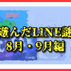 今月遊んだLINE謎たち8月・9月編