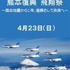 【ブルーインパルス】今週末、熊本にて展示飛行へ
