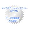 【上級編】シンプルモーションユニットQD77MSによるサーボ同期制御設定ーカム制御設定ー