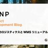 【ロジ・開発】TANPのロジスティクスとWMSリニューアルについて