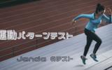 運動パターンテスト (Janda のテスト)