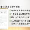 小学校英語の文字指導③【5年生の読む書く指導】