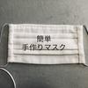 【サラリーマン & OL必見】見た目が自然な手作りマスク 型紙付き