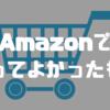 【随時更新】Amazon歴7年の僕が選ぶ買ってマジで良かった・捗ったもの