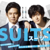 SUITS/スーツ 11話(最終回) 感想と総括(長めです)