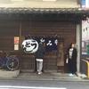 『  ぶらりあか散歩  〜 in  福岡 〜 』
