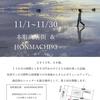 世界一周写真展vol2@本町商店街やりまーす!