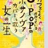 カフェでよくかかっているJ-popのボサノヴァカバーを歌う女の一生 渋谷 直角