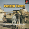 PANZER FRONTのゲームと攻略本 プレミアソフトランキング