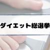 【ダイエット総選挙2017】順位・グルテンフリー・MCTオイルの方法まとめ