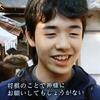 藤井聡太七段:語録(1) - 『藤井聡太 ー 進化する14歳』
