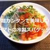 【パスタ レシピ】超カンタンで美味しい!トマトの冷製スパゲッティ…100円ぐらいで出来ますよ!^^※YouTube動画あり