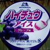 ローソン限定のコラボ新商品 ハイチュウアイス グレープ味