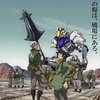 アニメ「機動戦士ガンダム 鉄血のオルフェンズ」のコミックをKindleで読む #g_tekketsu