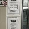 "11/21 LOUDNESS / 35th Anniversary Year Special Live ""SAMSARA FLIGHT"" in 名古屋Diamond Hall"