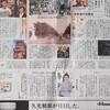 私の東京物語1 「あっちが東京」 クミコ