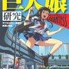 細かい都市と巨大女子 GIANTESS !!