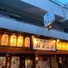 山海楽酒 およよ@新宿