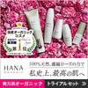 HANAオーガニック 100%天然・濃縮オーガニッククローズ HANAウェアルーUVは、日焼け止め、化粧下地としてOK!
