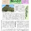 屋敷林、体験農園、震災避難者…「きらっと☆シニア」最新号