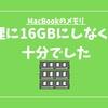 Macのメモリは16GBだ!って思い込んでたけど、8GBで十分でした