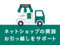 STORES.jpがネットショップの開設・お引っ越しをサポートします