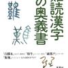 難読漢字は日本語の歴史を知る「化石」として残っている。『難読漢字の奥義書』円満字二郎著
