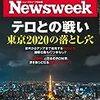 M Newsweek (ニューズウィーク日本版) 2017年 6/13 号 テロとの戦い 東京2020の落とし穴/トランプが忖度するヨット階級