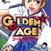 【GOLDEN★AGE】魅力・あらすじ・登場人物を1巻から7巻までネタバレ紹介!