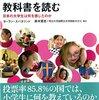 スウェーデンの教育 小学校社会科