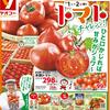 企画 メインテーマ トマトチャレンジ ヤオコー 6月1日号