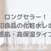 ロングセラー!無印良品の化粧水レポ〜敏感肌用・高保湿タイプ〜