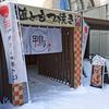 ダックラーメン エイジ Shigi36店(DUCK RAMEN EIJI)/ 札幌市中央区南1条西8丁目