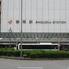 まず静岡駅