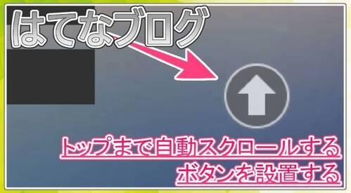 【はてなブログ】一番上まで自動スクロールするボタンを設置する!クリックで実行!コピペOK