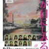 【演劇】劇団ドラマスタジオ  第23回公演 『煙が目にしみる』(6/23・24)