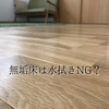 【無垢床のお手入れ・水拭き】