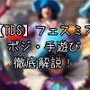 【ポジ・手遊びまとめ】フェスティバル・オブ・ミスティーク徹底レビュー!