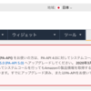 「PA-API 5.0」「product advertising api 5.0」「はてブロ」「移行」「確認」…朝からめっちゃ調べました。