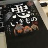 【読書】「悪のいきもの図鑑」竹内久美子:著、もじゃクッキー:イラスト