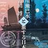 [企画展]★川瀬巴水・吉田博と旅する日本 展