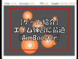『AimBooster』【ゲーム紹介】エイム練習に最適なブラウザゲーム #AimBooster編