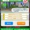【みんゴルアプリ】東京グランドゴルフガーデンHOLE4攻略