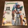 トライアスロン雑誌「Lumina」2018年4月号の付録が素敵!