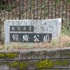 35.錦織公園