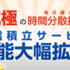 SBI証券の投信積立がパワーアップ!金額は100円から、毎月に加えて「毎日」「毎週」積立機能を追加。